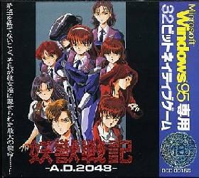 妖獣戦記 A.D.2048