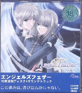 Angel's Feather 18禁追加ディスク再販版+サウンド