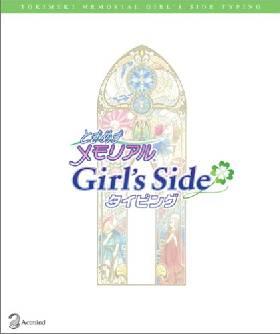 ときめきメモリアル Girls Side タイピング