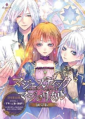マジェスティック☆マジョリカル vol.2 限定版